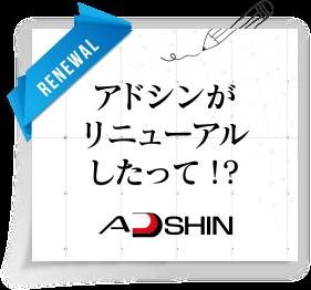 株式会社アドシン公式サイト