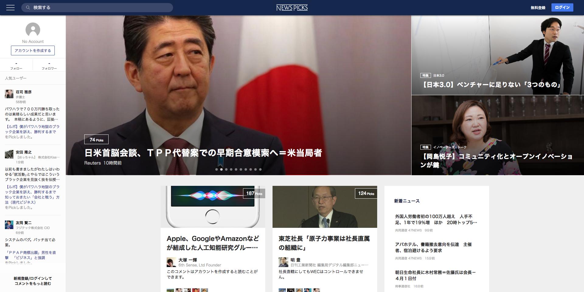 FireShot Capture 82 - NewsPicks - https___newspicks.com_