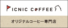 picnic coffee