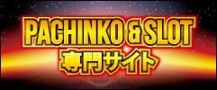 PACHINKO&SLOT 専門サイト
