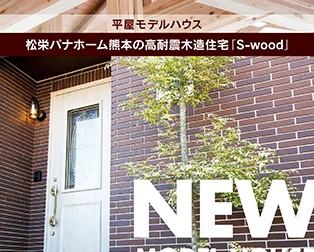 S-wood モデルハウス(eye)