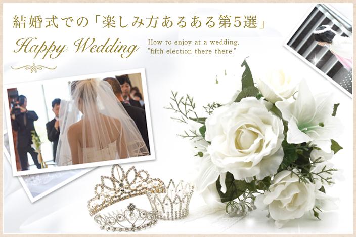結婚式での「楽しみ方あるある第5選」