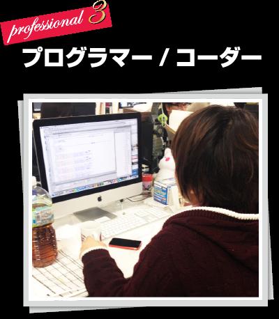 コーダー・プログラマー