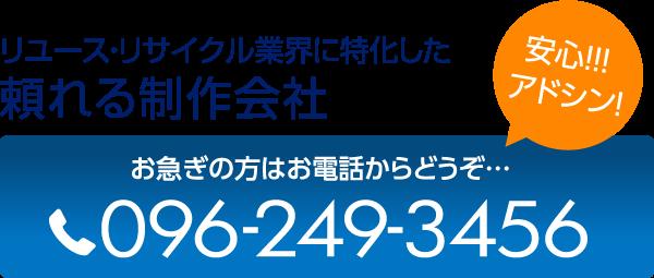 お急ぎの方はお電話からどうぞ 096-249-3456