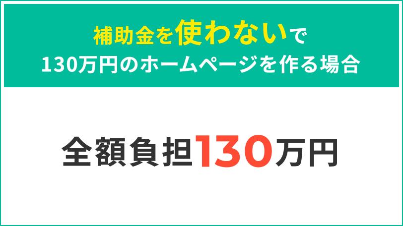 補助金を使わないで130万円のホームページを作る場合