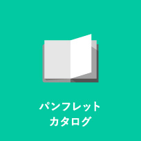パンフレット・カタログ