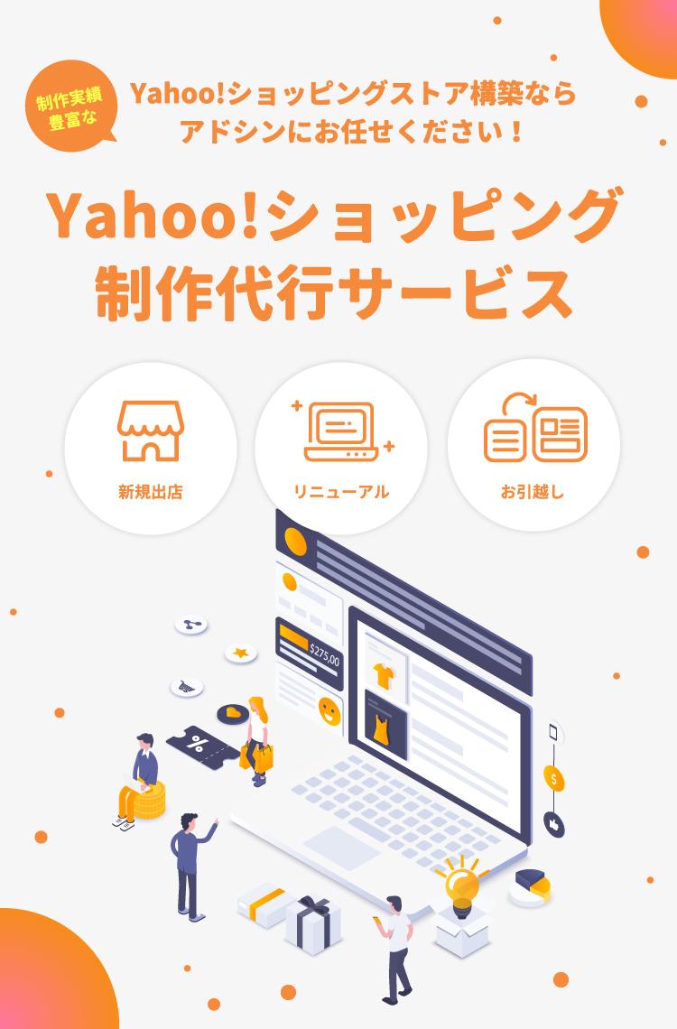 Yahoo!ショッピング制作代行サービス