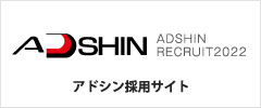 アドシン採用サイト