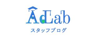 AdLab スタッフブログ