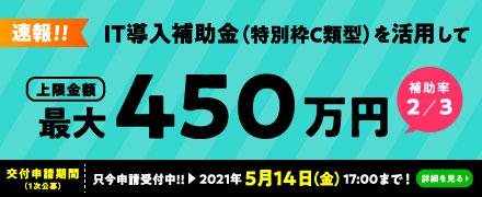 IT導入補助金(特別枠C類型)を活用して上限金額最大450万円