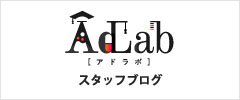 アドラボ アドシンスタッフブログ