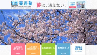 熊本壺溪塾学園コーポレートサイト