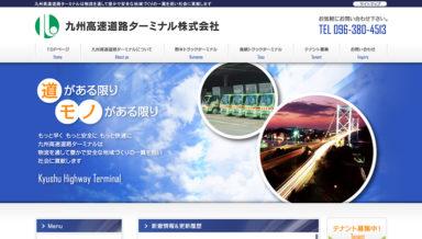 九州高速道路ターミナルコーポレートサイト