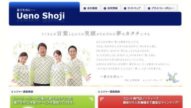 上野商事コーポレートサイト