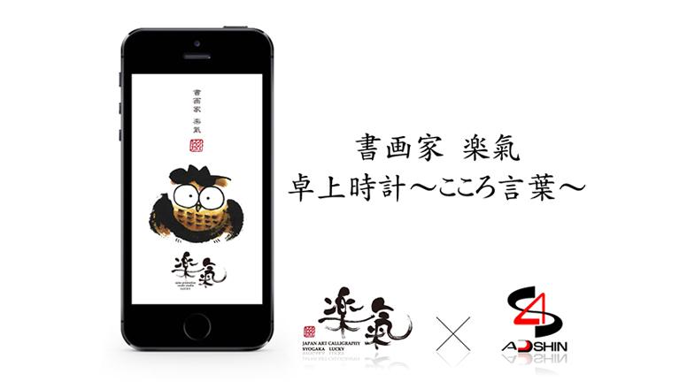 楽氣iPhoneアプリ