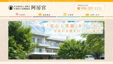 介護老人保健施設阿房宮コーポレートサイト