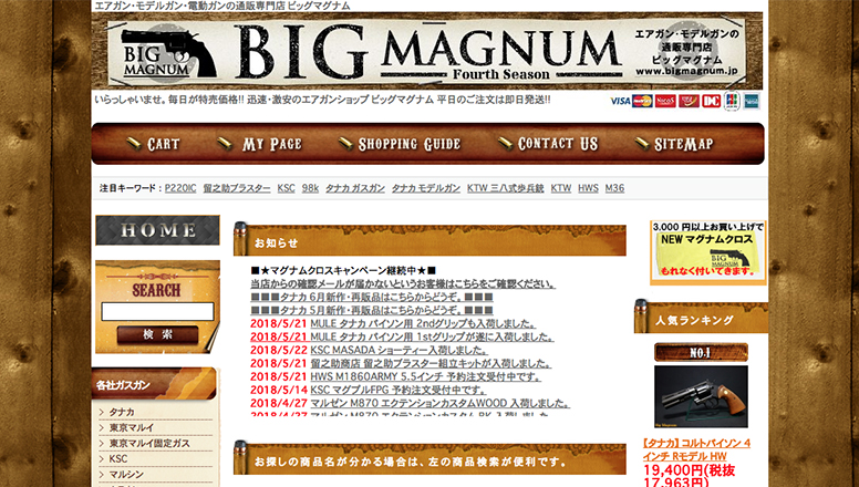ビッグマグナムECサイト