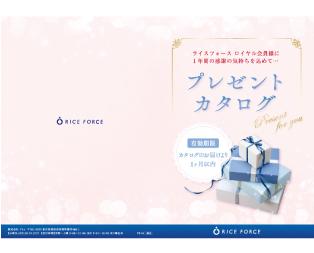 rice-force-表1-表4_1