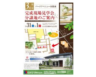松栄住宅-0131A-s