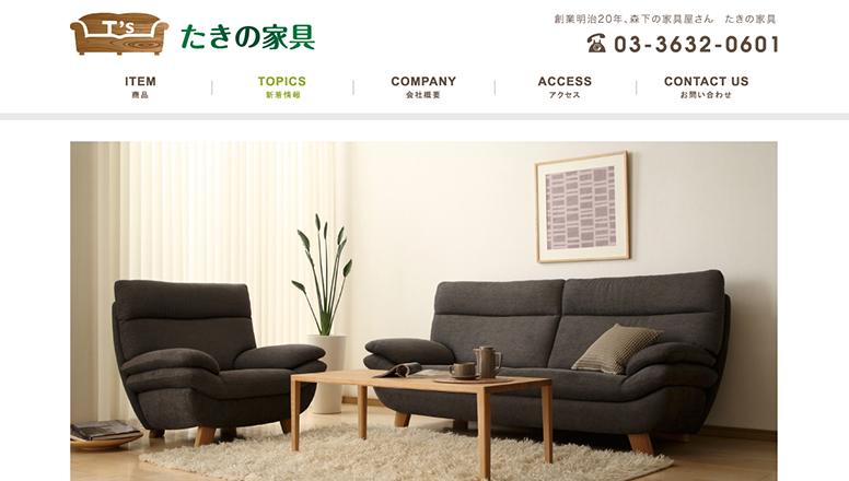 たきの家具コーポレートサイト