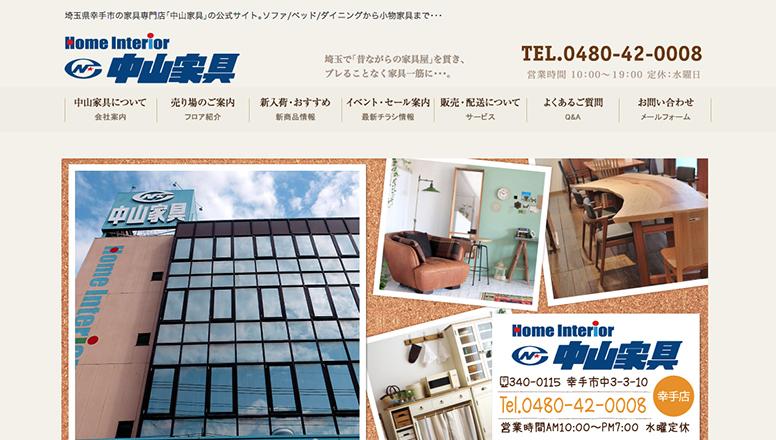 中山家具コーポレートサイト