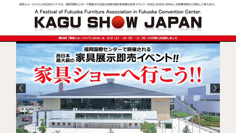 家具ショージャパンコーポレートサイト