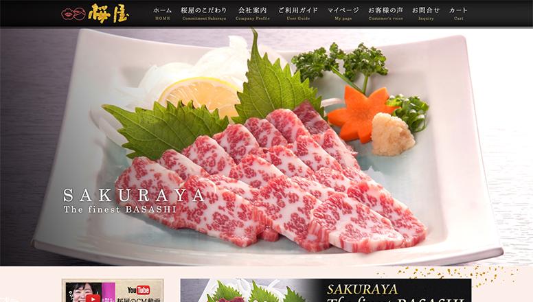 桜屋ECサイト