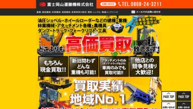 富士岡山運搬機ランディングページ