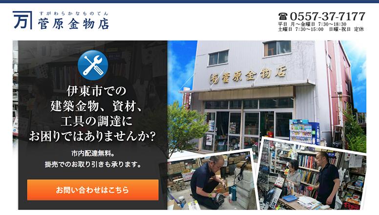 菅原金物店ランディングページ