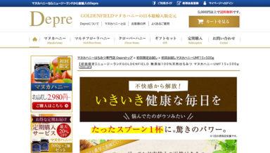 DepreECサイト商品ページ