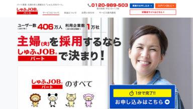 しゅふJOBパートコーポレートサービス紹介サイト