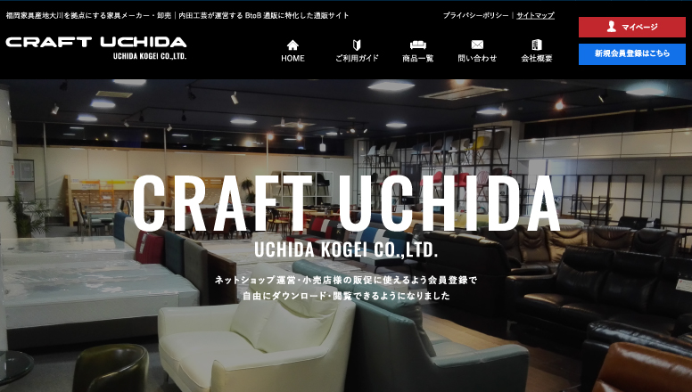 CRAFT UCHIDAコーポレートサイトBtoBサイト