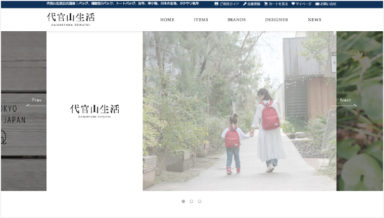 代官山生活ECサイトフューチャーショップ