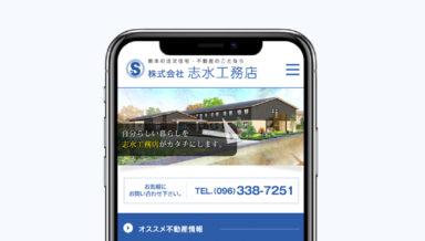 志水工務店スマートフォンサイトwordpress