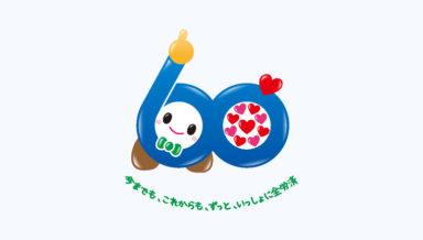 全労災熊本推進部ロゴ