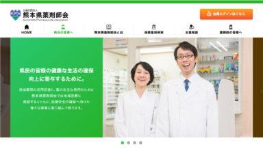 熊本県薬剤師会コーポレートデザインサイト