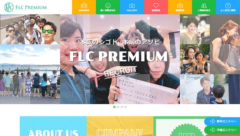 FLCプレミアム採用サイトWEBデザイン