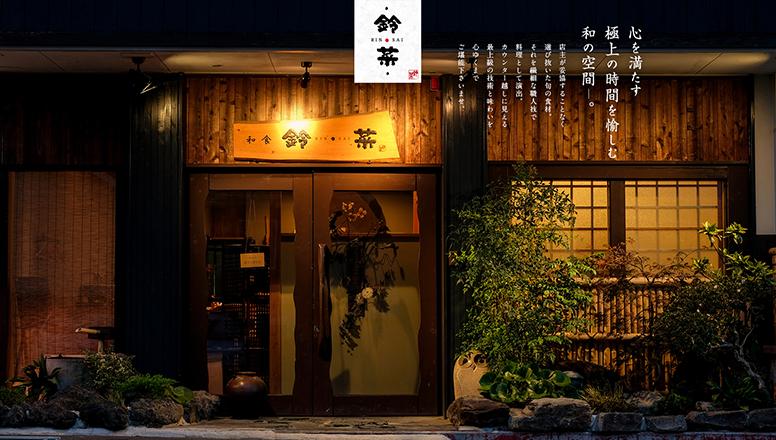 鈴菜コーポレートサイト