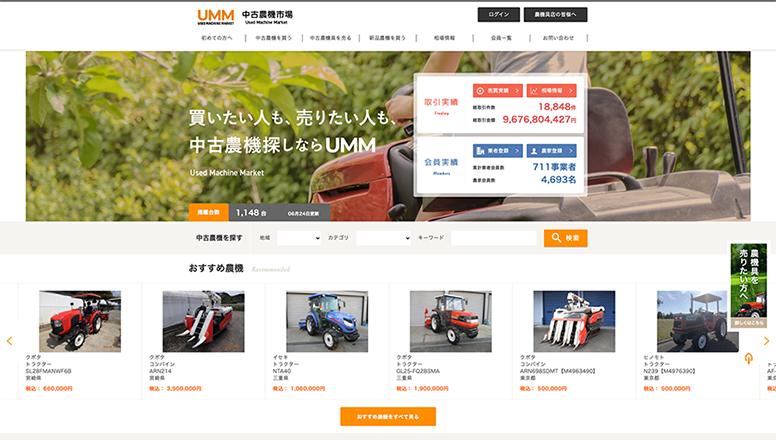 JUMウェブサイトレスポンシブ