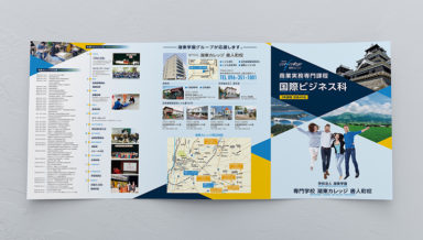 湖東学園グラフィックデザインパンフレット
