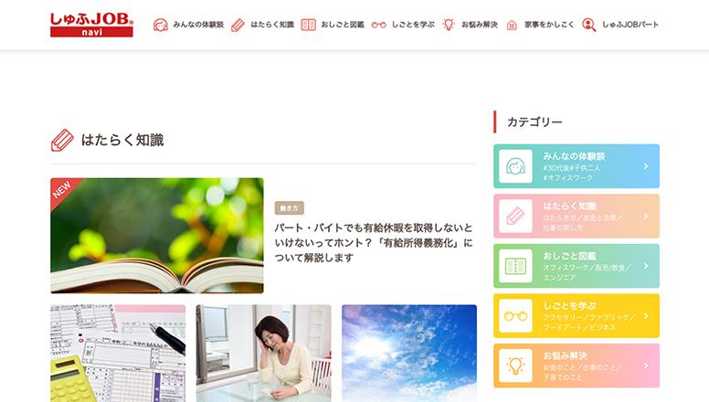 しゅふJOBナビオウンドメディアWEBサイト