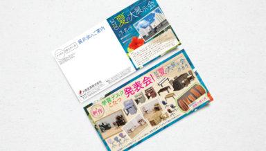 大商産業DM紙媒体
